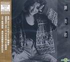 劉美君 (SACD + DSD CD)