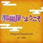 Yorozu Uranaidokoro Onmyouya e Youkoso Original Soundtarck (Japan Version)