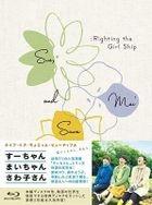 Sue, Mai and Sawa: Righting the Girl Ship (Blu-ray)(Japan Version)