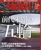 Weekly Kiyoubi 22933-07/16 2021