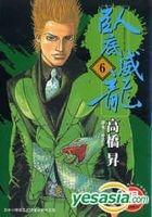 Wo Di Wei Long Vol.6