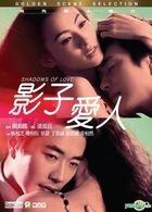 影子爱人 (2012) (DVD) (香港版)