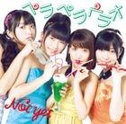 PeraPeraPerao - Type B (SINGLE+DVD)(Japan Version)