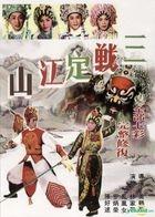 Three Decisive Battles (1961) (DVD) (Hong Kong Version)