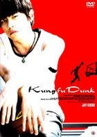 Kung Fu Dunk (DVD) (Collector's Edition) (First Press Limited Edition) (Japan Version)