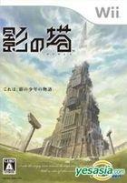 影之塔 (日本版)