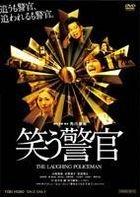 The Laughing Policeman (DVD) (Japan Version)