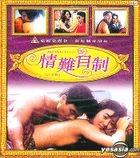 My Pale Lover (VCD) (Hong Kong Version)