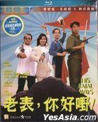 His Fatal Ways (1991) (Blu-ray) (Hong Kong Version)