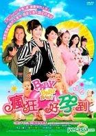 Baby Baby Baby! (DVD) (Taiwan Version)