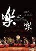 The Joy of Music-Making (DVD) (Taiwan Version)