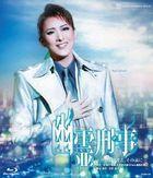 Tsukigumi Takarazuka Bow Hall Koen Bow Play 'Yurei Deka -Sayonara Suru, Sono Mae ni-'  (Japan Version)