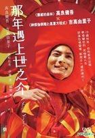 那年遇上世之介 (2013) (DVD) (香港版)