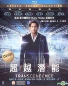 Transcendence (2014) (Blu-ray) (Hong Kong Version)