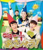 ASAPERA! (Japan Version)