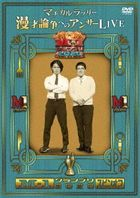 M-1 Grand Prix 2020 Spin-off Magical Lovely Manzai Ronso e no Answer Live Variety (Japan Version)