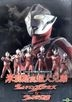 Ultraman Mebius & Ultraman Brothers (DVD) (Hong Kong Version)