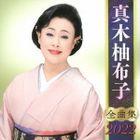zenkyokushuu2022makiyuuko (Japan Version)