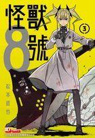 Kaiju No. 8 (Vol.3)