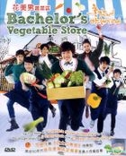 Bachelor's Vegetable Store (DVD) (End) (Multi-audio) (English Subtitled) (Channel A TV Drama) (Malaysia Version)