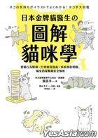 日本金牌貓醫生的圖解貓咪學:愛貓行為解讀X日常飼育指南X疾病預防照顧,喵皇的疑難雜症全解析