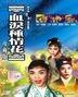 Love With Tears (DVD) (Hong Kong Version)
