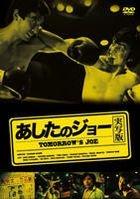 Tomorrow's Joe (1970 Live-Action Edition) (DVD) (Japan Version)
