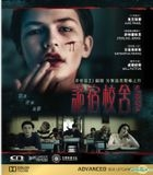 Boarding School (2018) (DVD) (Hong Kong Version)