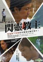 I'm Flash (DVD) (Taiwan Version)