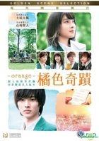 Orange (2015) (DVD) (English Subtitled) (Hong Kong Version)