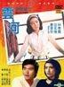Moon River (DVD) (English Subtitled) (Taiwan Version)