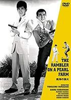 The Rambler on a Pearl Farm (DVD) (Japan Version)