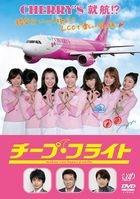 Cheap Flight (DVD)(Japan Version)