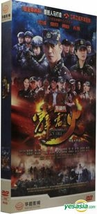 Thunderbolt of Fire (2016) (H-DVD) (Ep. 1-45) (End) (China Version)