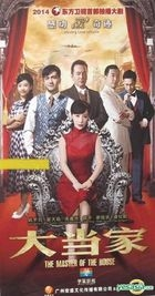 The Master of The House (2014) (DVD) (Ep. 1-47) (End) (China Version)