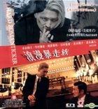 Hard Romanticker (2011) (VCD) (Hong Kong Version)