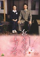 The Youth of Kamiya Etsuko (DVD) (English Subtitled) (Japan Version)