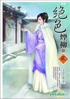 Wen Chuang Feng 080 -  Jue Se Yan Liu ( Zhong)