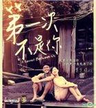 A Secret Between Us (2013) (VCD) (Hong Kong Version)