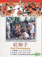 Goldenward Series Of Chinese Movies - Red Persimmon