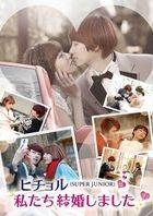 Super Junior Kim Hee Chul's We Got Married (DVD) (Vol. 1) (Japan Version)