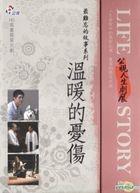 Life -  Zui Nan Wang De Gu Shi Xi Lie -  Wen Nuan De You Shang (DVD) (Taiwan Version)