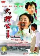 大理公主 (31集) (完) (國/粵語版) (美國版) (DVD)