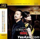 Qing Ren Zhi Ji (HQCD) (China Version)