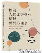 Yin Wei Ren Lei Tai Qi Guai , Suo Yi Xu Yao Xin Li Xue : Qi Shi , Sheng Huo Zhong90% De Wen Ti , Du Ke Yi Kao Xin Li Xue Jie Jue !
