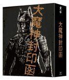 「大魔神封印函」 4K修復版 Blu−ray BOX
