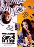 2538 Alter Ma Jive (DVD) (Thailand Version)