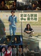 Mahoro Eki Mae Bangaichi Blu-ray Box (Blu-ray)(Japan Version)