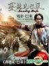 Movie Bale: The Making Of Seediq Bale