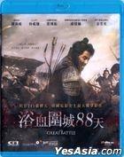 The Great Battle (2018) (Blu-ray) (Hong Kong Version)